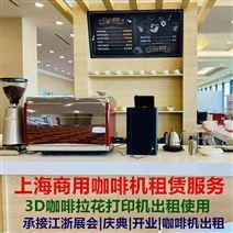 上海3D咖啡打印機出租 咖啡機免費試用
