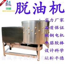 華凱臥式不銹鋼雞胗鴨胗脫油機全自動脫脂機