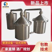 吉林白酒釀酒機器 自制釀酒設備廠家供應