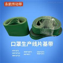 口罩机皮带口罩生产线片基带3030x250
