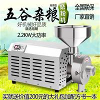 HK-860专用黑豆大枣枸杞子花生仁磨粉机