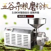 HK-860红枣粮食小钢磨磨粉机