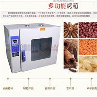 HK-450智能15斤杂粮干燥箱