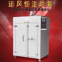 HH-1200河南旭朗藥材雜糧豆類運風式干燥箱