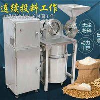 WN-300A无尘式粉碎机食品厂打粉机