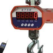 OCS-XZ-BC电子吊秤条码打印吊钩秤