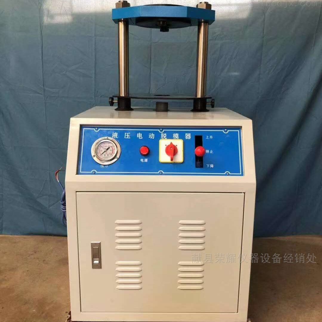 液压电动脱模器厂家
