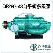 DP280-43X4,DP280-43X5 自平衡多级泵
