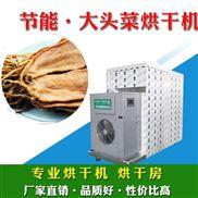 大头菜烘干机蔬菜脱水干燥设备华丽升级