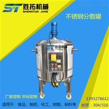 厂家直销小型不锈钢高压蒸汽加热搅拌罐