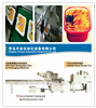 FB590自熱米飯收縮膜包裝機