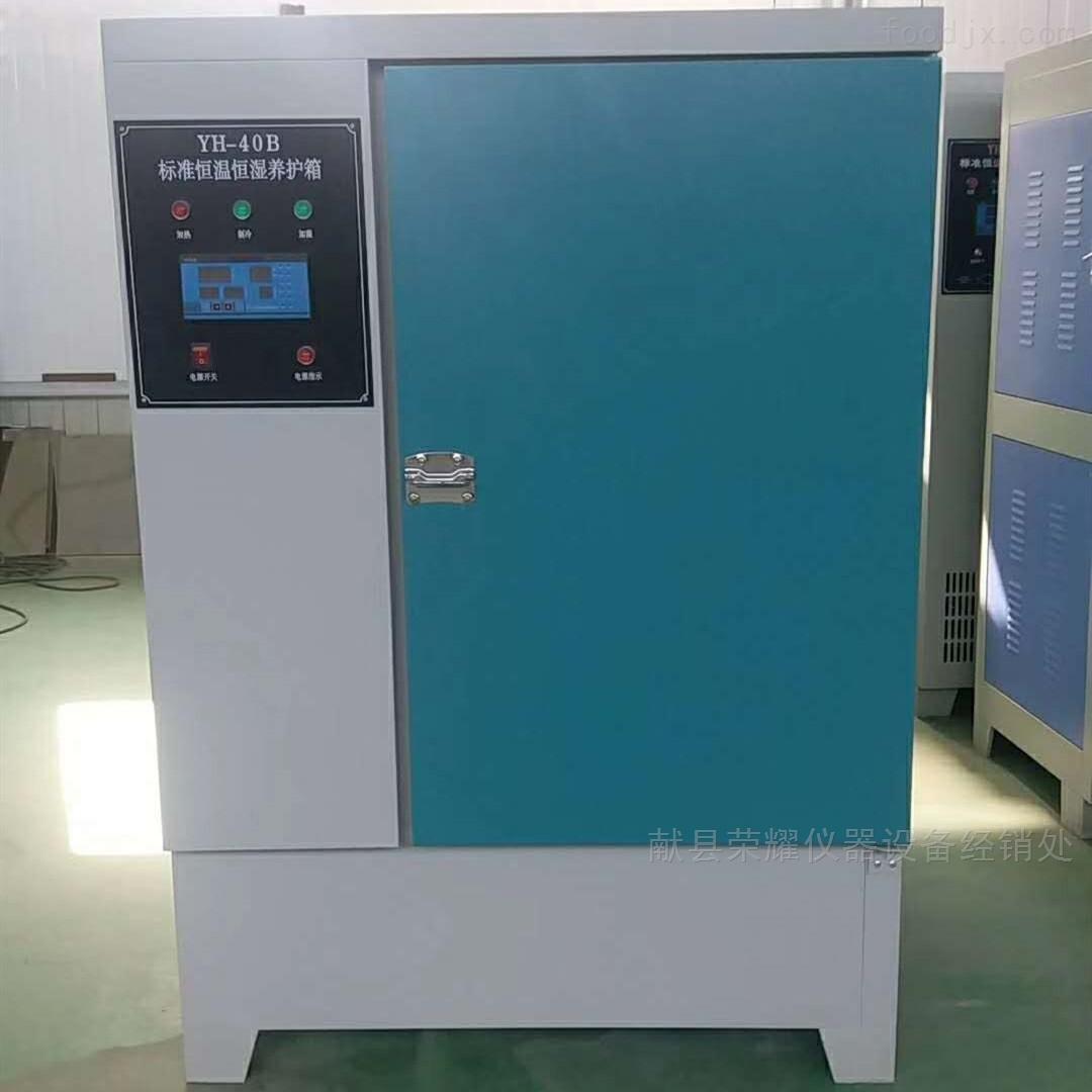 广州混凝土加速养护箱
