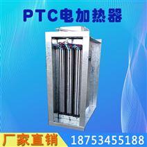 PTC電加熱器