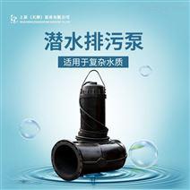 园林用50WQ15-25潜水排污泵厂家