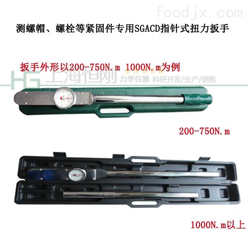 钢结构检测专用表盘扭矩扳手价格
