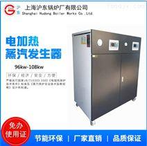 96kw、108kw電熱蒸汽鍋爐