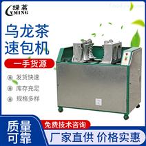 烏龍茶葉速包機顆粒狀茶整形成型機揉捻包揉