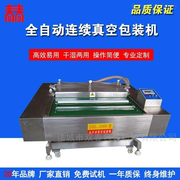 自动化水晶猪皮真空包装机