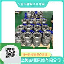 上海V型調節閥批發銷售