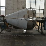 DGH系列2000L单锥真空烘干机