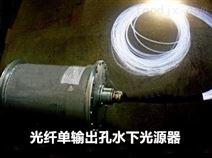 光源-光纤单输出孔水下光源器