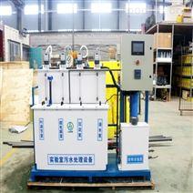 安徽小型實驗室廢水處理設備