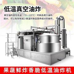 ZK-1200全自动食品加工设备~大型低温真空油炸机