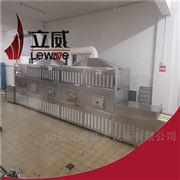 LW-20HMV微波五谷杂粮熟化设备