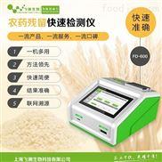 FD-600 便携式农残快速检测仪