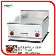 EG-686台式电热平扒炉/抓饼机