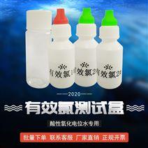 快速测量有效氯测试盒酸化水测试高精度测定