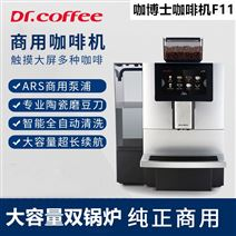 咖博士F11商用全自动咖啡机商务触摸大屏