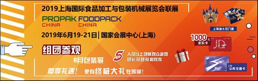 【1000元福利等您领取】组团参观6月上海加工包装联展