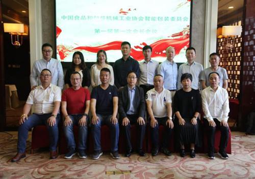 中国食品和包装机械工业协会智能包装委员会成立
