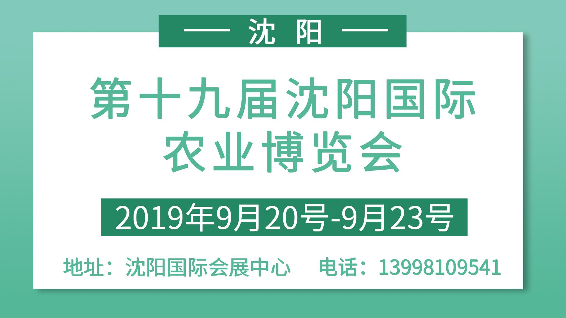 第十一届辽宁国际农业博览会暨第十九届中国沈阳国际农业博览会