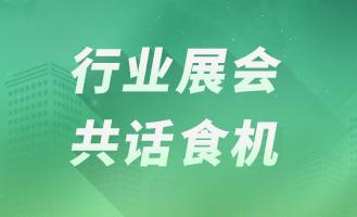 大咖集结,加工包装展震撼来袭,6月上海等你来!