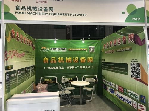 Foodjx赴上海參加ProPak China以及FoodPack China