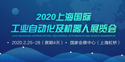 2020年上海國際智能工廠暨工業自動化機器人展