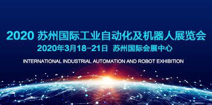 2020蘇州智能工廠展