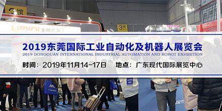 2019年東莞國際智能工廠展暨工業自動化機器人展