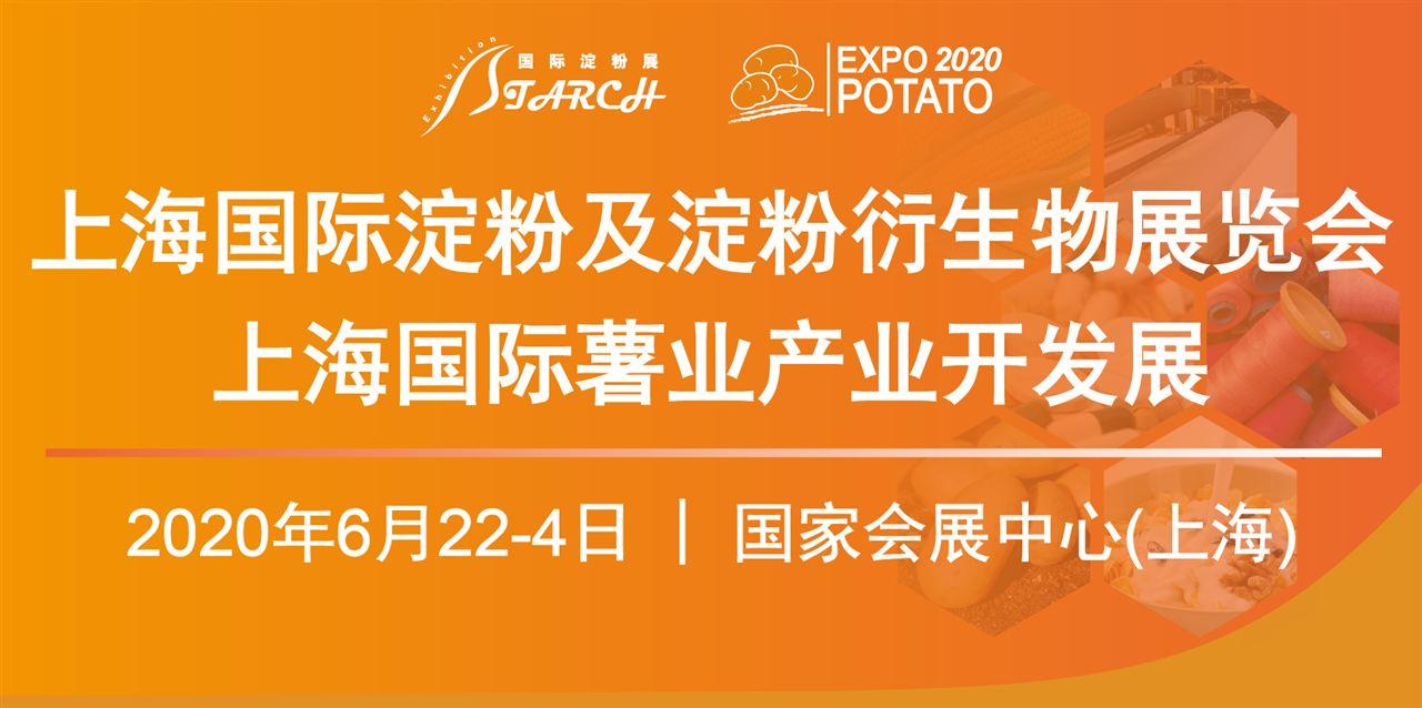 第十五届上海国际淀粉及淀粉衍生物展览会