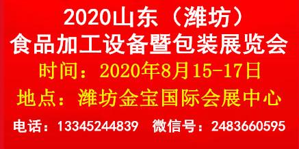 2020山东(潍坊)食品加工机械暨包装设备展览会