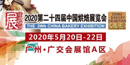 2020第二十四屆中國烘焙展覽會