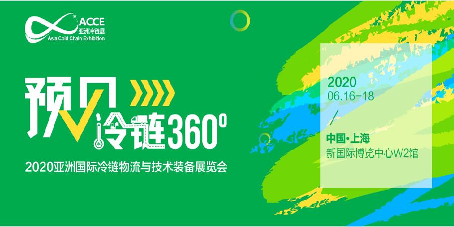 2020亞洲國際冷鏈物流與技術裝備展覽會