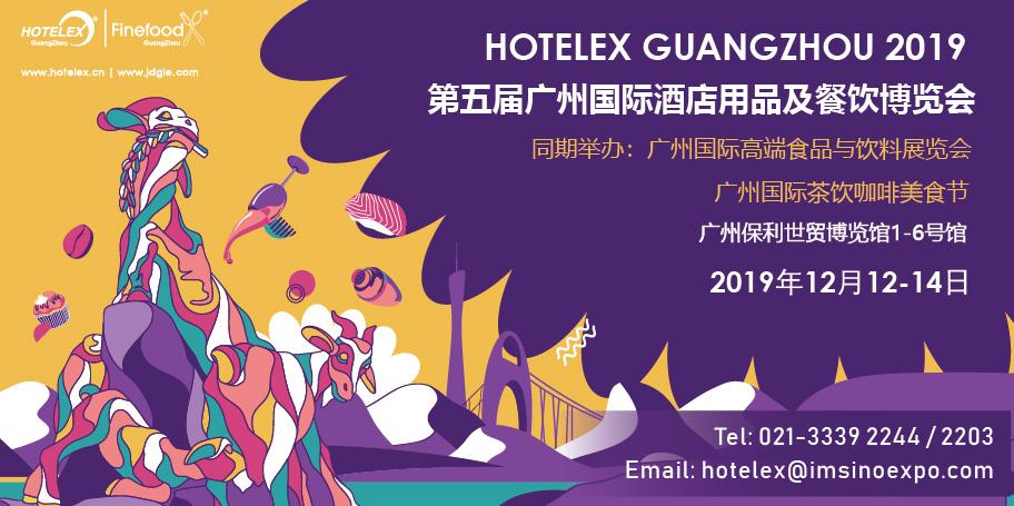 第五屆廣州國際酒店用品及餐飲博覽會