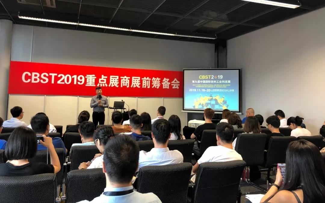 CBST2019重点展商展前筹备会在沪召开