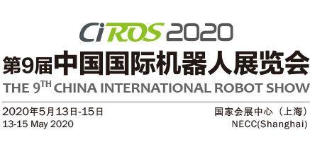 CIROS2020第9屆中國國際機器人展覽會