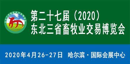 第二十七屆(2020)東北三省畜牧業交易博覽會