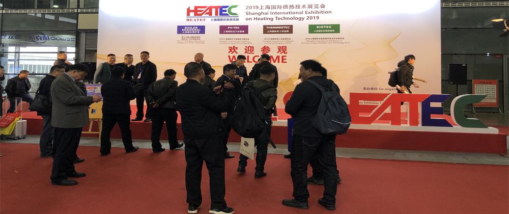 HEATEC 2019上海國際供熱技術展覽會隆重開幕