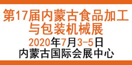 第十七届内蒙古食品加工与包装机械展览会